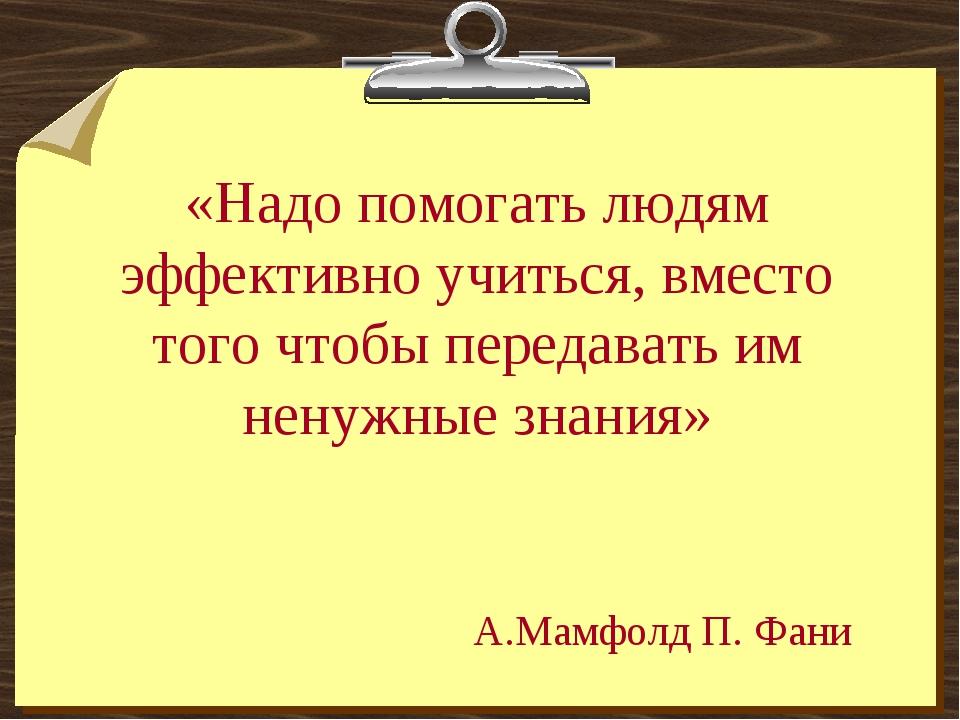 «Надо помогать людям эффективно учиться, вместо того чтобы передавать им нену...