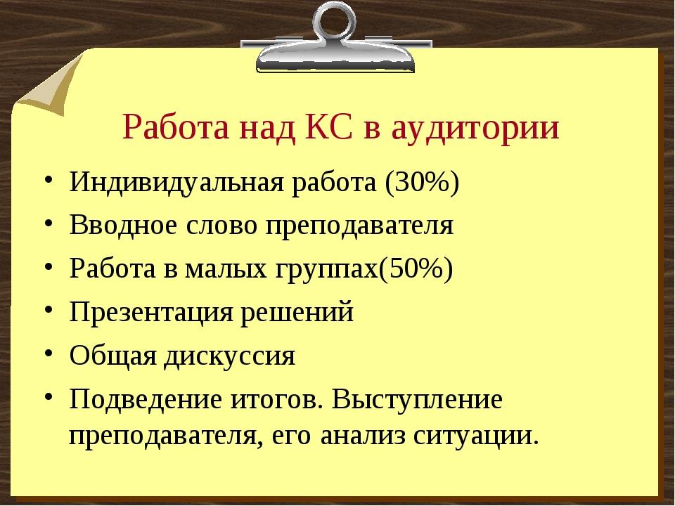 Работа над КС в аудитории Индивидуальная работа (30%) Вводное слово преподава...