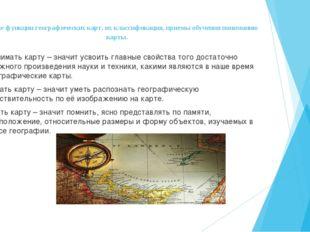 Учебные функции географических карт, их классификация, приемы обучения понима