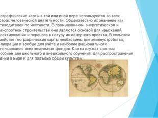 Географические карты в той или иной мере используются во всех сферах человече