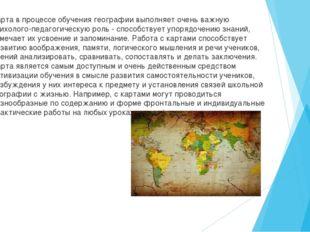 Карта в процессе обучения географии выполняет очень важную психолого-педагоги
