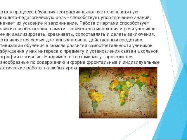 Карта в процессе обучения географии выполняет очень важную психолого-педагоги...