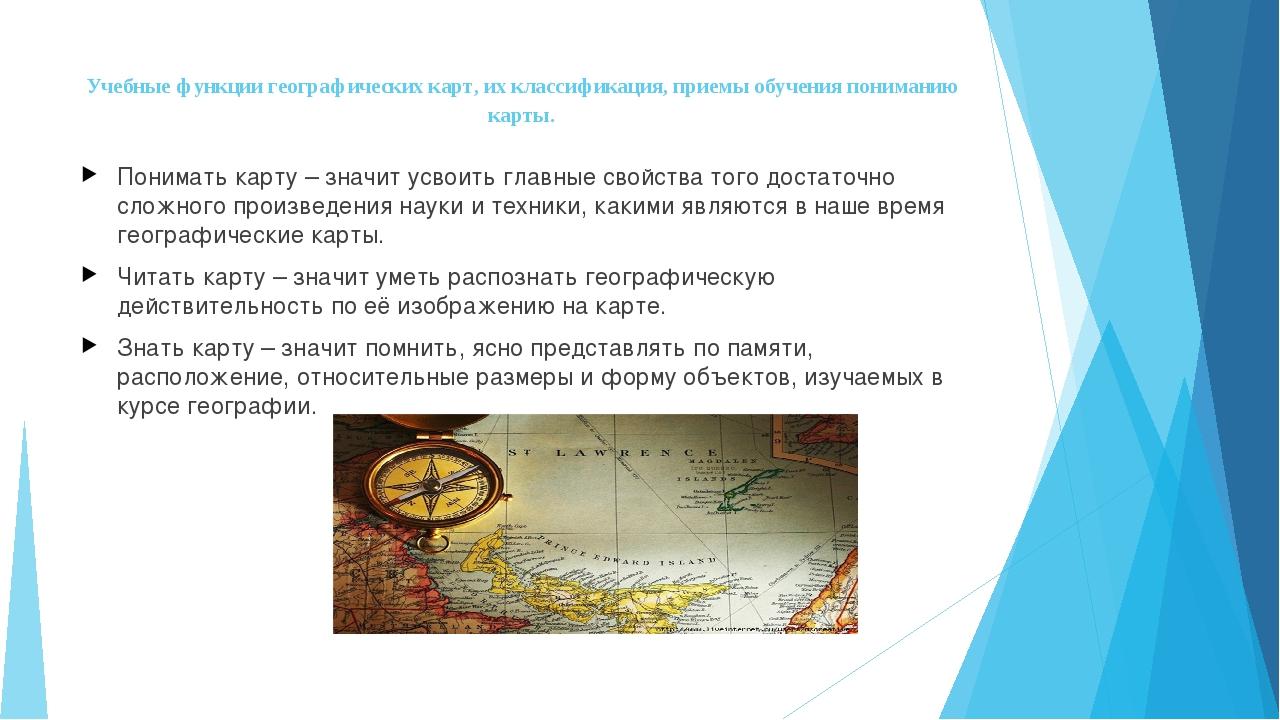 Учебные функции географических карт, их классификация, приемы обучения понима...