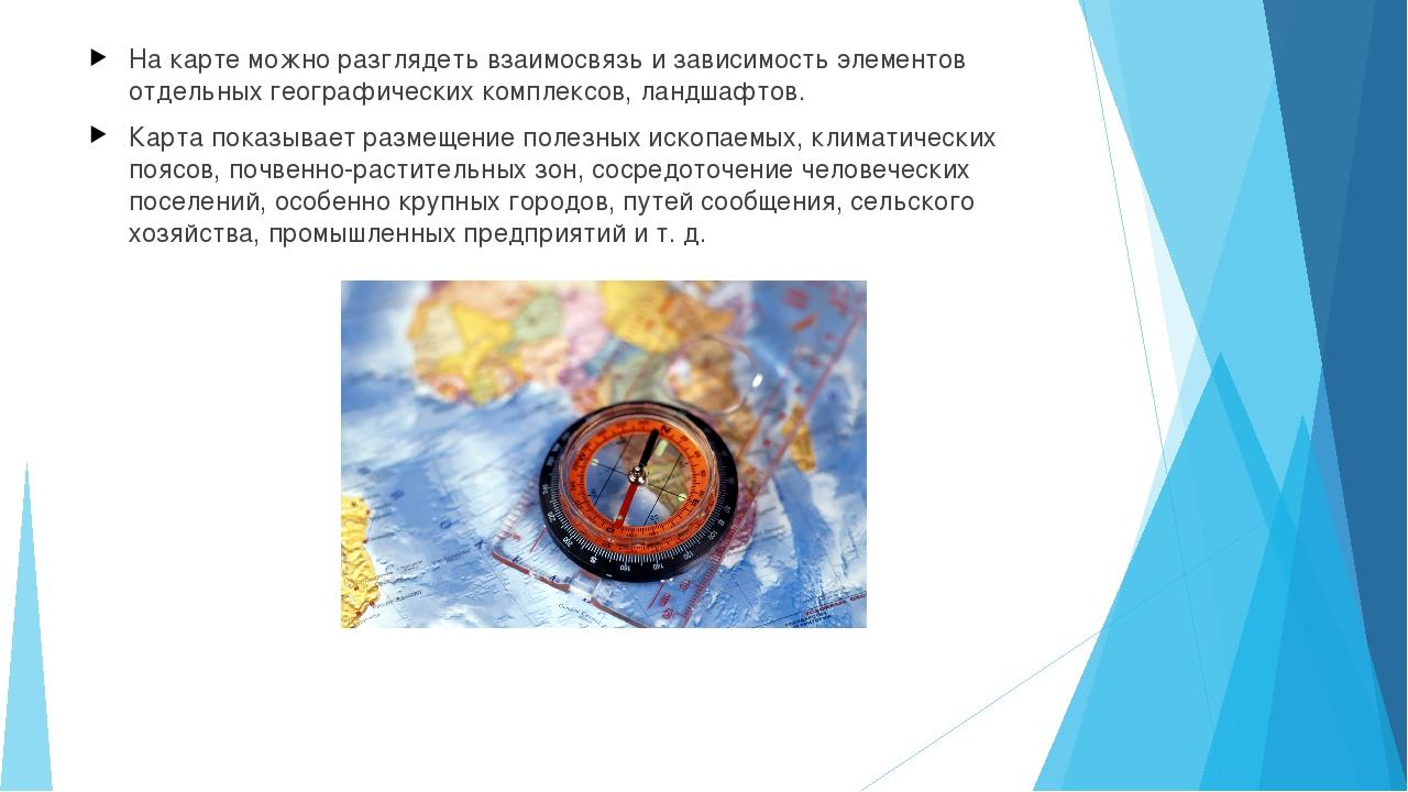 На карте можно разглядеть взаимосвязь и зависимость элементов отдельных геогр...