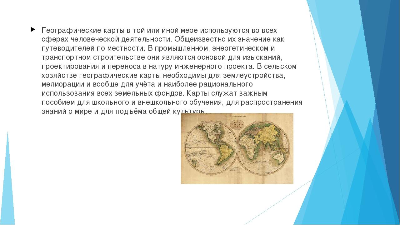 Географические карты в той или иной мере используются во всех сферах человече...