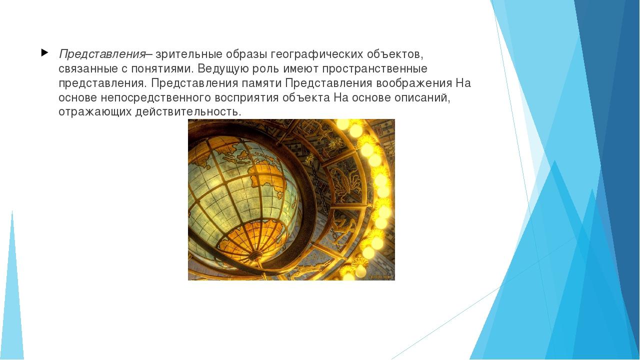 Представления– зрительные образы географических объектов, связанные с понятия...