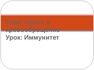 Тема:Кровь и кровообращение Урок:Иммунитет