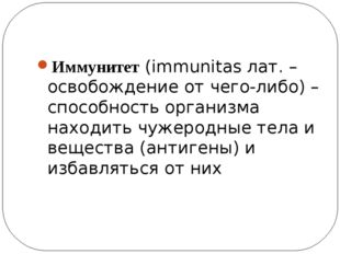 Иммунитет(immunitas лат. – освобождение от чего-либо) – способность организ