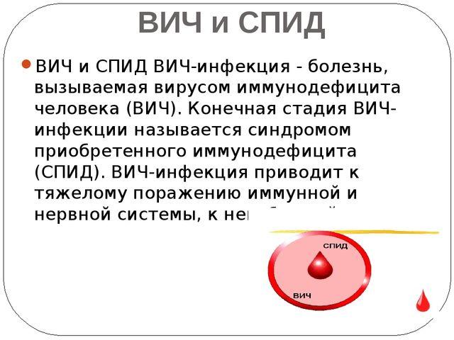 ВИЧ и СПИД ВИЧ и СПИД ВИЧ-инфекция - болезнь, вызываемая вирусом иммунодефици...