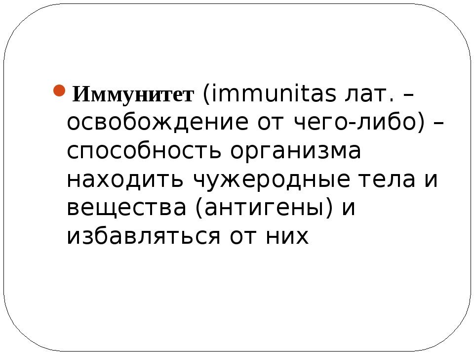 Иммунитет(immunitas лат. – освобождение от чего-либо) – способность организ...