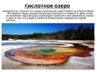 Кислотное озеро Находится на Сицилии это самое злополучное озеро Смерти на пл