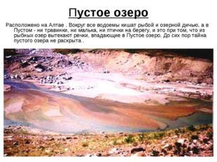 Пустое озеро Расположено на Алтае . Вокруг все водоемы кишат рыбой и озерной