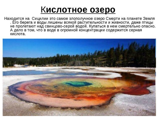 Кислотное озеро Находится на Сицилии это самое злополучное озеро Смерти на пл...