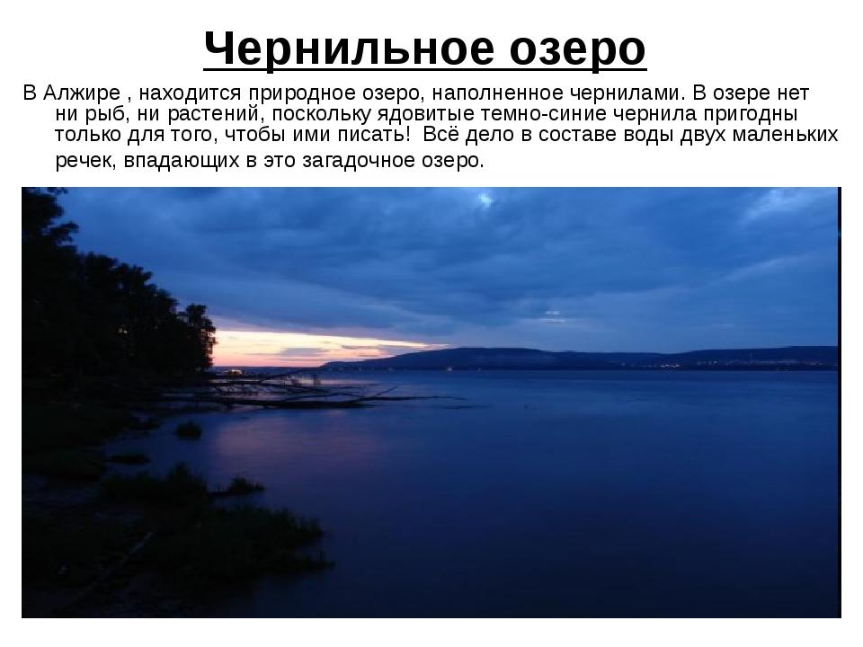 Чернильное озеро В Алжире , находится природное озеро, наполненное чернилами....