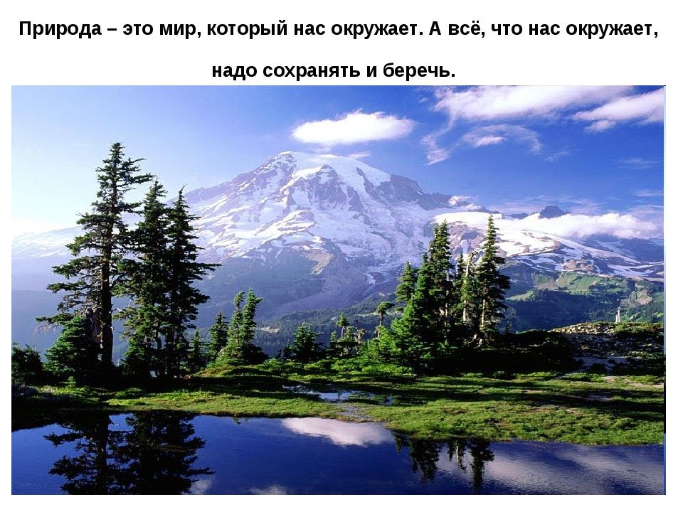 Природа – это мир, который нас окружает. А всё, что нас окружает, надо сохран...