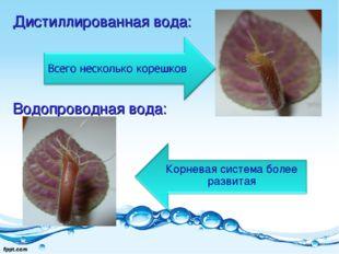 Дистиллированная вода: Водопроводная вода: