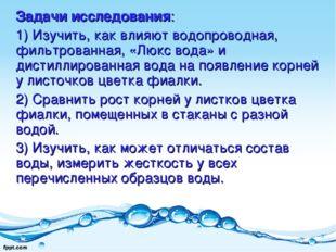 Задачи исследования: 1) Изучить, как влияют водопроводная, фильтрованная, «Лю