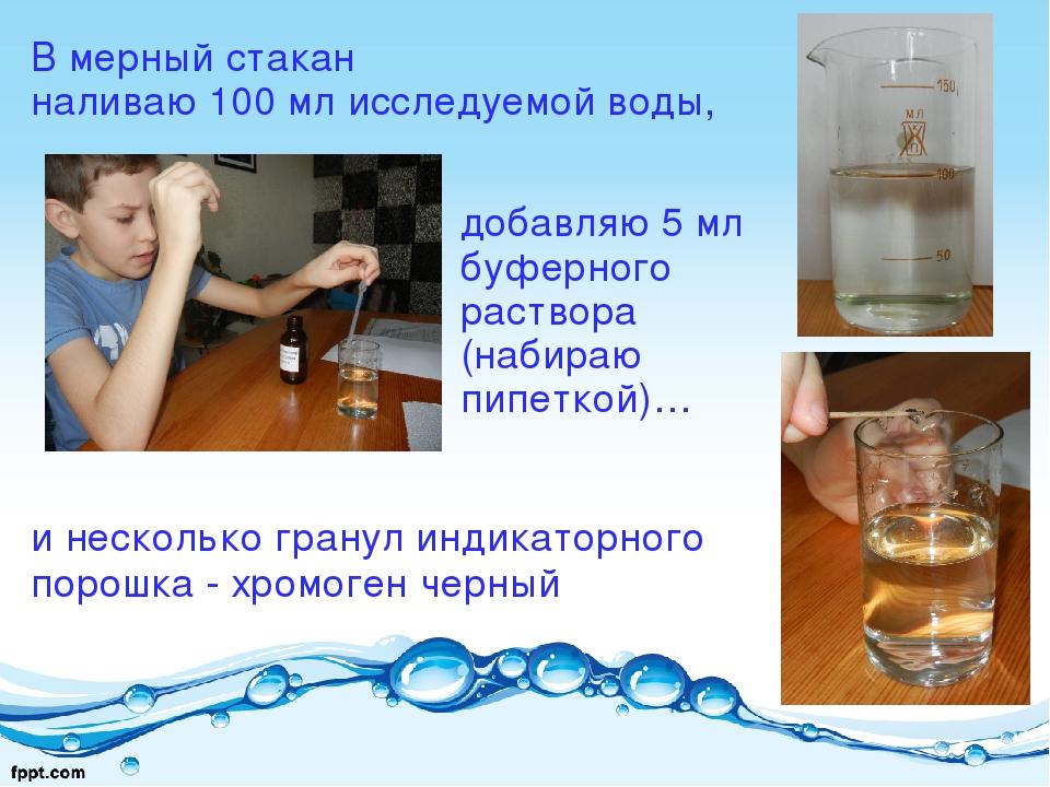 В мерный стакан наливаю 100 мл исследуемой воды, и несколько гранул индикатор...