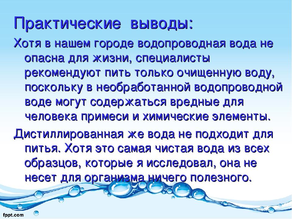 Практические выводы: Хотя в нашем городе водопроводная вода не опасна для жиз...