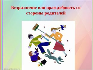 Безразличие или враждебность со стороны родителей