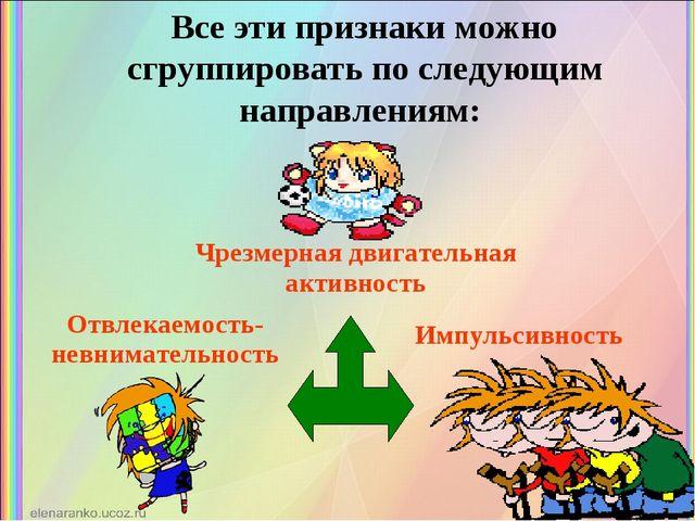 Чрезмерная двигательная активность Импульсивность Отвлекаемость-невнимательно...