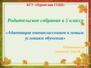 КГУ «Нуринская СОШ» Родительское собрание в 5 классе «Адаптация пятиклассник