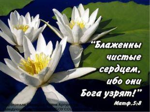Подготовила Савицкая Ирина Артуровна, заведующая библиотекой МБОУ СОШ №12 ст