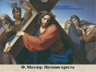 Ф. Моллер. Несение креста