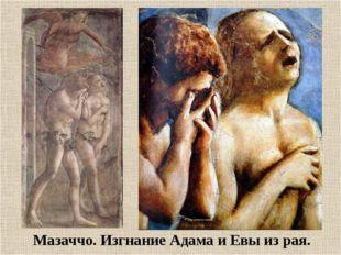Мазаччо. Изгнание Адама и Евы из рая.