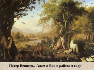 Петер Венцель. Адам и Ева в райском саду