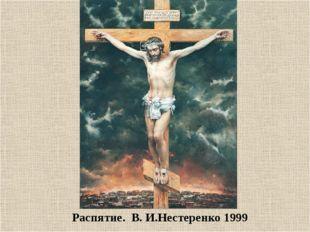 Распятие. В. И.Нестеренко 1999