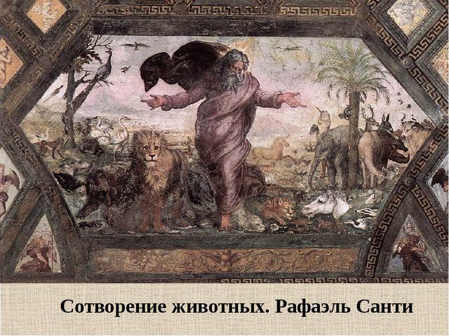 Сотворение животных. Рафаэль Санти