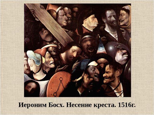 Иероним Босх. Несение креста. 1516г.