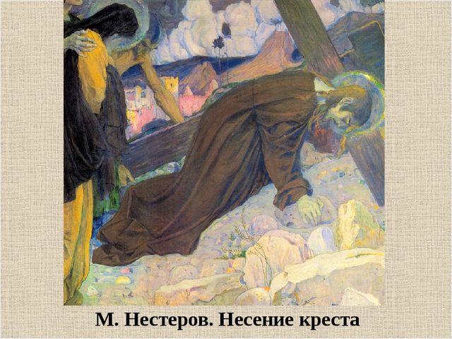 М. Нестеров. Несение креста