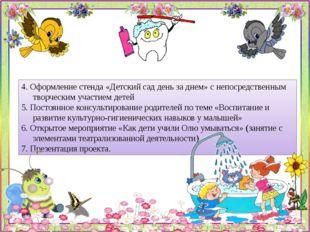 4. Оформление стенда «Детский сад день за днем» с непосредственным творческим