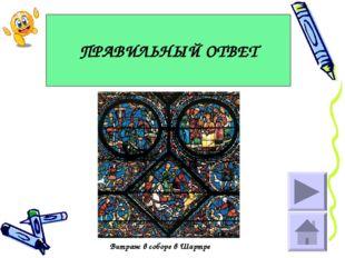 ПРАВИЛЬНЫЙ ОТВЕТ Витраж в соборе в Шартре