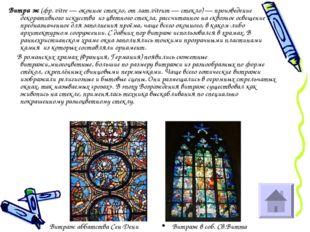 Витра́ж (фр.vitre — оконное стекло, от лат.vitrum — стекло) — произведение д