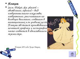 Плакат (нем. Plakat, фр. placard – объявление, афиша) – вид изобразительного