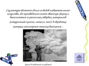 Скульптура является одним из видов изобразительного искусства, где произведен