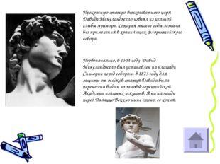 Прекрасную статую ветхозаветного царя Давида Микеланджело изваял из цельной г