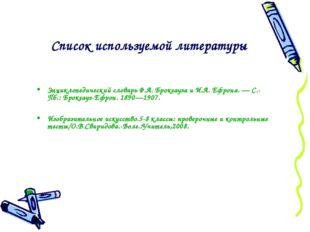 Список используемой литературы Энциклопедический словарь Ф.А. Брокгауза и И.А