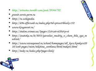 http://artnotes.tumblr.com/post/59344792 granit-servis.perm.ru http://ru.wiki
