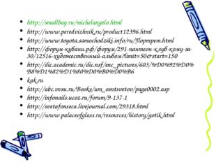 http://smallbay.ru/michelangelo.html http://www.peredvizhnik.ru/product12396.