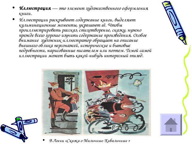 Иллюстрация — это элемент художественного оформления книги. Иллюстрации раскр...