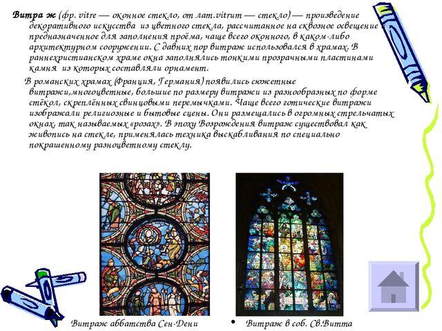 Витра́ж (фр.vitre — оконное стекло, от лат.vitrum — стекло) — произведение д...