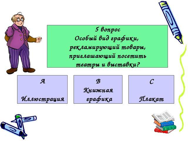 5 вопрос Особый вид графики, рекламирующий товары, приглашающий посетить теат...