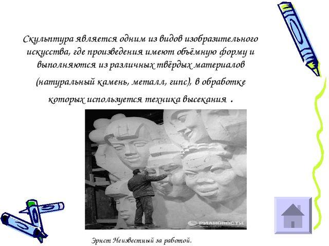 Скульптура является одним из видов изобразительного искусства, где произведен...