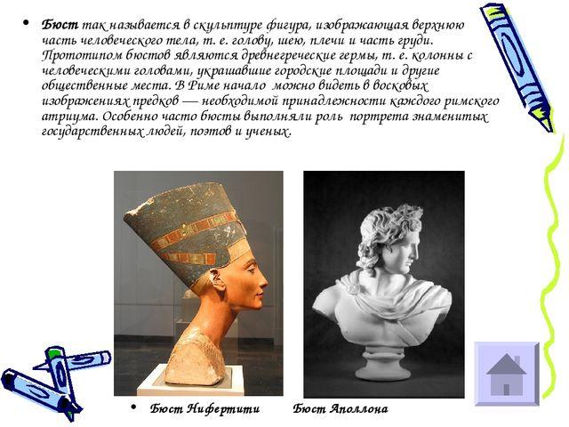Бюст так называется в скульптуре фигура, изображающая верхнюю часть человечес...