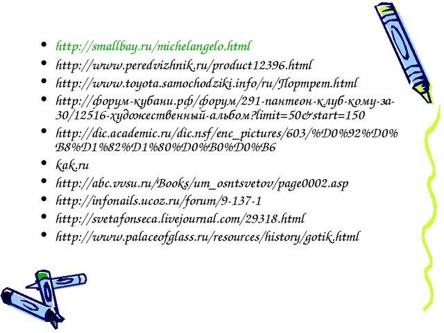 http://smallbay.ru/michelangelo.html http://www.peredvizhnik.ru/product12396....