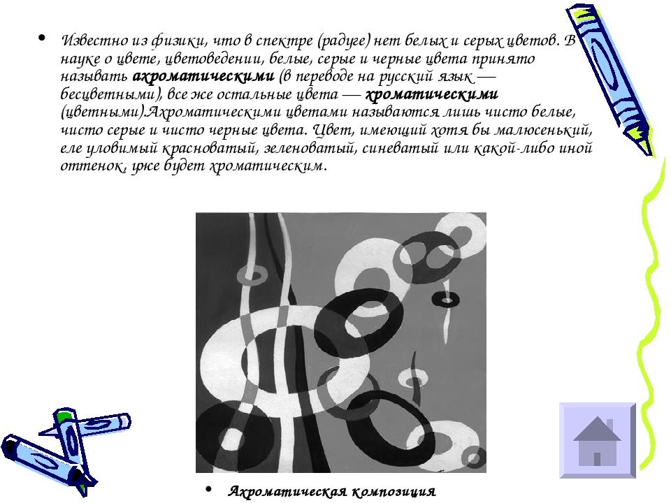 Известно из физики, что в спектре (радуге) нет белых и серых цветов. В науке...